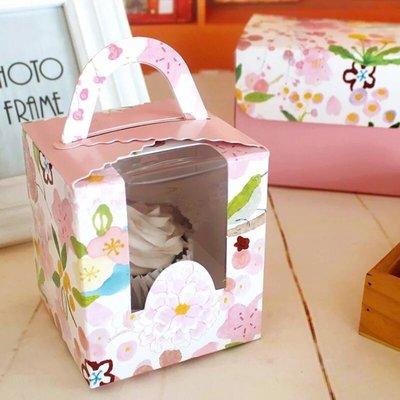 (含底托)春色滿園單入手提開窗杯子蛋糕盒 單粒包裝 布丁 烤布蕾 保羅瓶 拎盒 馬芬蛋糕盒 禮品 1入 獨立包裝 手拎