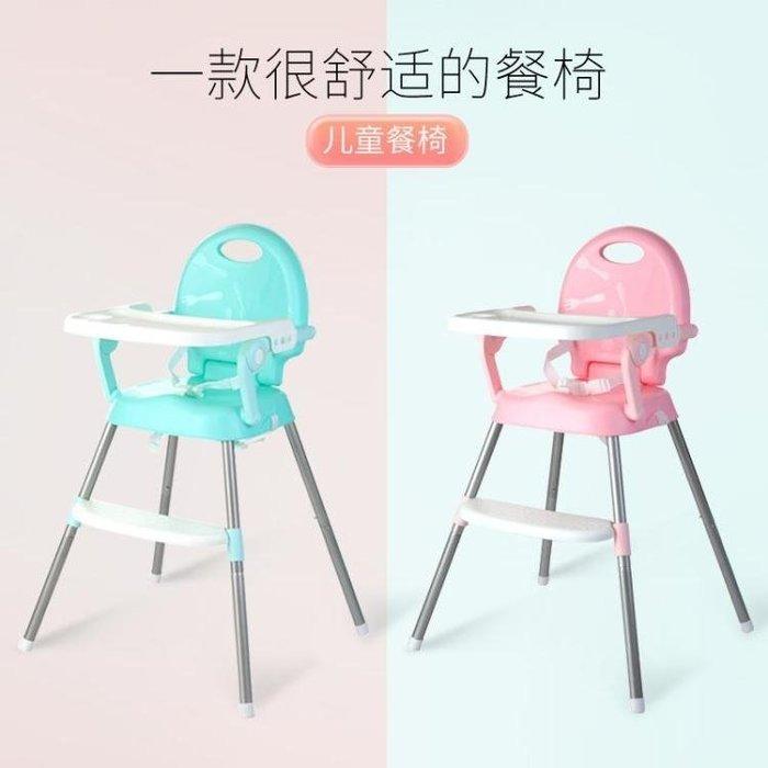 寶寶餐椅兒童便攜式吃飯座椅嬰兒多功能飯桌凳小孩學坐餐椅子餐桌QM