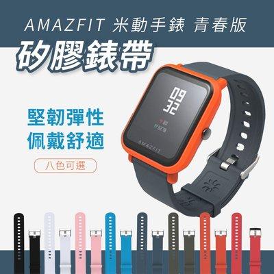 AMAZFIT 米動手錶 青春版 專用矽膠錶帶 替換錶帶 多色款 親膚 不咬手 錶帶 防水 彩色替換錶帶