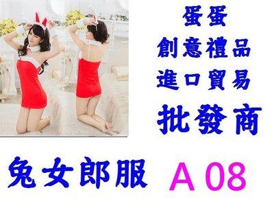 @蛋蛋=LED燈帶批發商@85元=A08=兔女郎裝 情趣用品 角色扮演 女傭服 兔子女僕裝 學生服  護士裝 表演道具