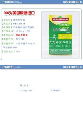 【貓兒美國代購】美國原裝Nature made Ubiquinol泛醇QH還原型輔酶Q10 100mg 30粒