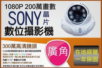 1080P 200萬 2.8MM 室內型廣角 紅外線攝影機 不防水 台灣製造 AHD 系統 可以切換 TVI CVI