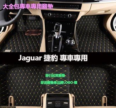 買一送一汽車腳踏墊Jaguar 捷豹 XF Sportbrake XJ F-Type XJ XF 汽車踏墊/汽車絲圈腳墊