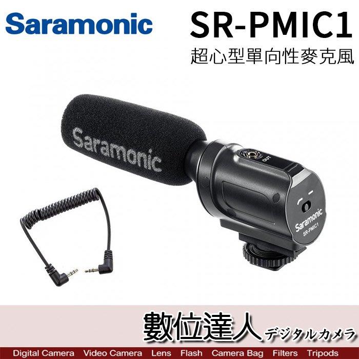 【數位達人】Saramonic 楓笛 SR-PMIC1 超心型 電容式 單向性 麥克風 / 100Hz 低頻濾波器