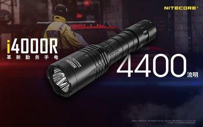 【電筒王】Nitecore i4000R 4400流明 230米 USB直充 一鍵爆閃 戰術手電筒 含原廠電池