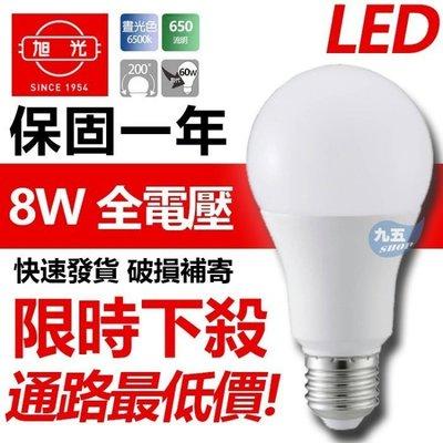 含稅 限時下殺 旭光LED 8W球泡 E27 全電壓 CNS國家認證 不閃頻 燈泡 LED 保固一年 『九五居家』