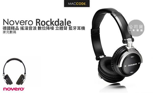Novero Rockdale 耳罩式 數位降噪 立體聲 藍牙耳機 公司貨 現貨 含稅 免運費