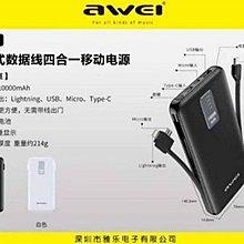 【三合一移動行動電源】用維 AWEI P11K 10000MAH 3A快充自帶三線 附iphone安卓type-c充電線