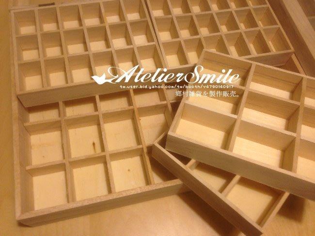 [ Atelier Smile ] 鄉村雜貨 獨家款 超大 112 格全手工桐木盒 收納盒 首飾盒 (現+預)