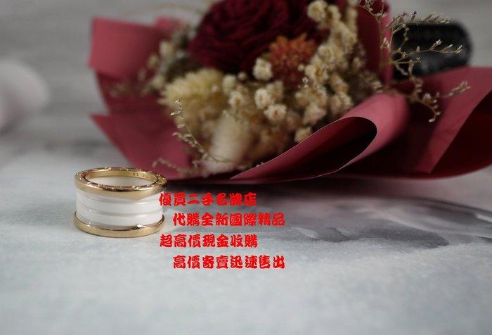 ☆優買二手名牌店☆ BVLGARI 寶格麗 750 K金 玫瑰金 白陶瓷 B ZERO 1 4環 戒 戒子 戒指 美品
