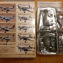 F-toys 1:144 Wing Kit collection VS8 Bf110g4 #2D
