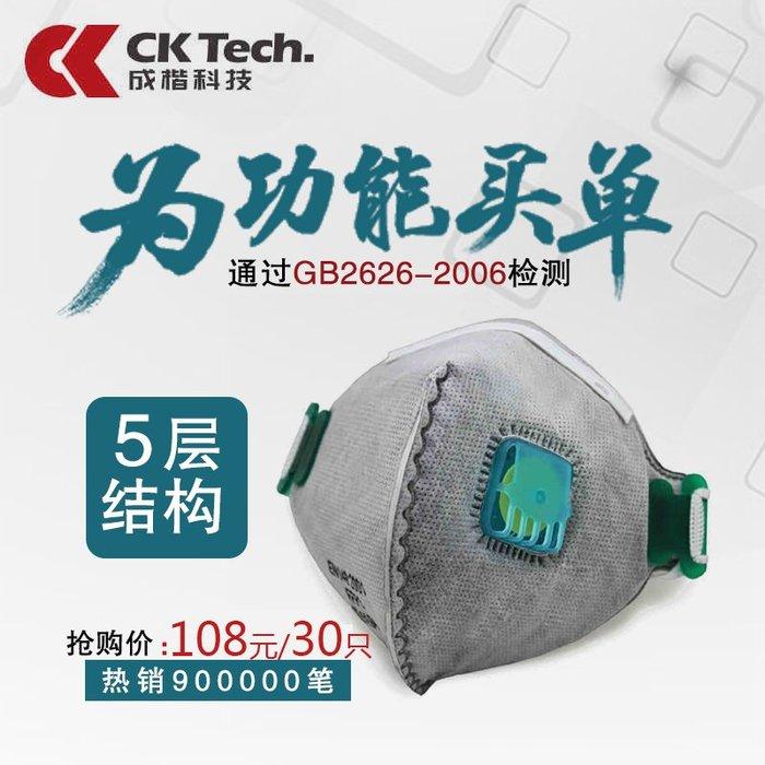 防霧霾N95活性炭口罩防霾防毒粉塵工業打磨透氣pm2.5甲醛霧霾男女