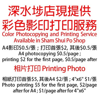 彩色影印, 文件打印, 相片打印服務 - 影印$0.5/張