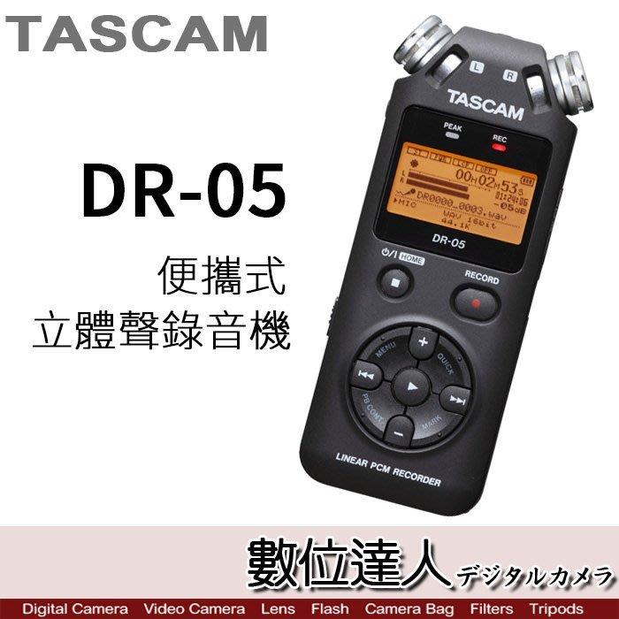 【數位達人】TASCAM DR-05 專業型 攜帶式 錄音筆 拍攝 收音設備 PCM 線性錄音 公司貨