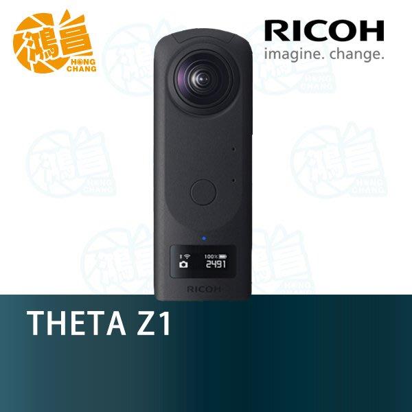 【鴻昌】RICOH THETA Z1 夜拍360全景旗艦機 攝影機 4K錄影直播 環景相機 富堃公司貨