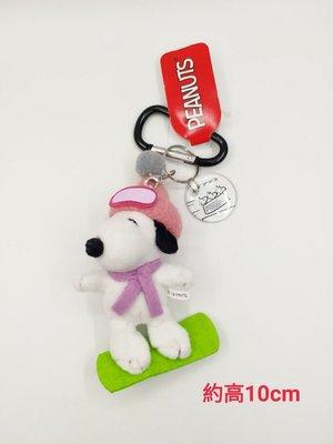 日本Snoopy商品 滑雪史努比公仔鑰匙圈吊飾