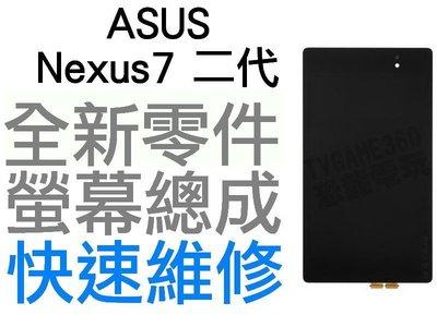 ASUS Nexus 7 2代 二代 華碩平板電腦 觸控螢幕 全新液晶螢幕總成【台中恐龍電玩】