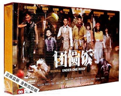中國電視劇 團圓飯 珍藏版 14DVD 李光潔 馬蘇