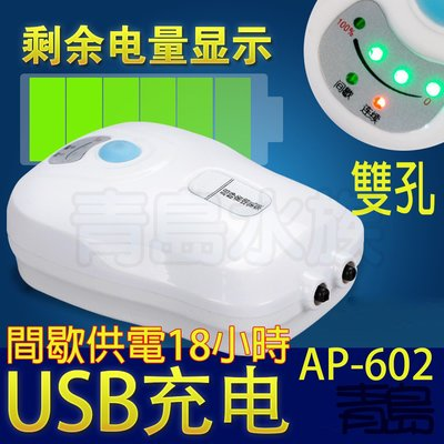 Y。。青島水族。。。AP-602中國馳續-鋰電池不斷電打氣機 釣魚 大容量 USB充電 2200MAH==雙孔