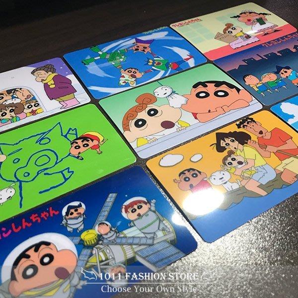 蠟筆小新 野原新之助 小新 小白 小葵 野原廣志 icash2.0 悠遊卡 一卡通 限量卡貼 九張一組