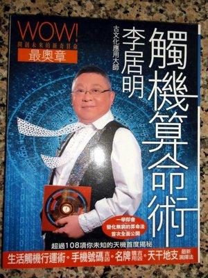 觸機算命術 香港版 李居明 2013年12月 居明正堂