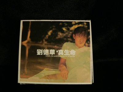 乖乖@賣場~二手CD~劉德華.真生命(愛太難.舞照跳.兄弟姊妹.自私.桃花源)AX249