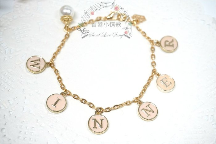 【首爾小情歌】WINNER 演唱會 珍珠吊飾玫瑰金色手鍊。粉紅字母圓形 皇冠 吊飾手環 手鍊 古典 飾品