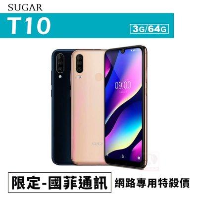 高雄國菲大社店 Sugar T10  3G/64G 官網登錄贈無葉風扇 智慧型手機 預購 價格皆含稅開發票