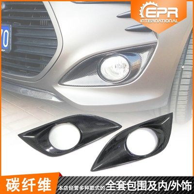 Hyundai 現代 Veloster  Veloster 碳纖維卡夢外飾 前霧燈罩 包圍改裝 霧燈蓋殼 貼件裝飾改裝件
