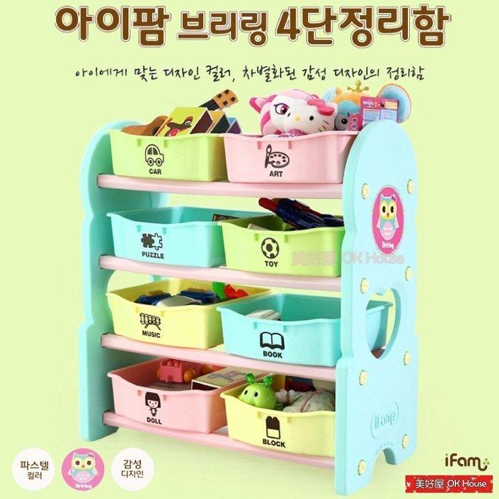 【美好屋OK House】韓國ifam兒童寶寶玩具收納架/分類整理架/大容量儲物櫃/安全無味環保/收納箱/韓國製造/4層