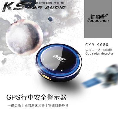 破盤王 岡山│征服者 CXR-9080【單頻機】星空精靈 GPS行車安全警示器 測速器 另有7008H A13 I11X