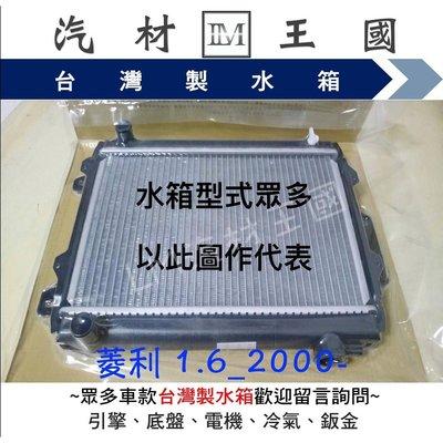 【LM汽材王國】 水箱 菱利 1.6 2000年後 水箱總成 台灣製 手排 兩排 三菱 中華 另有 水箱精