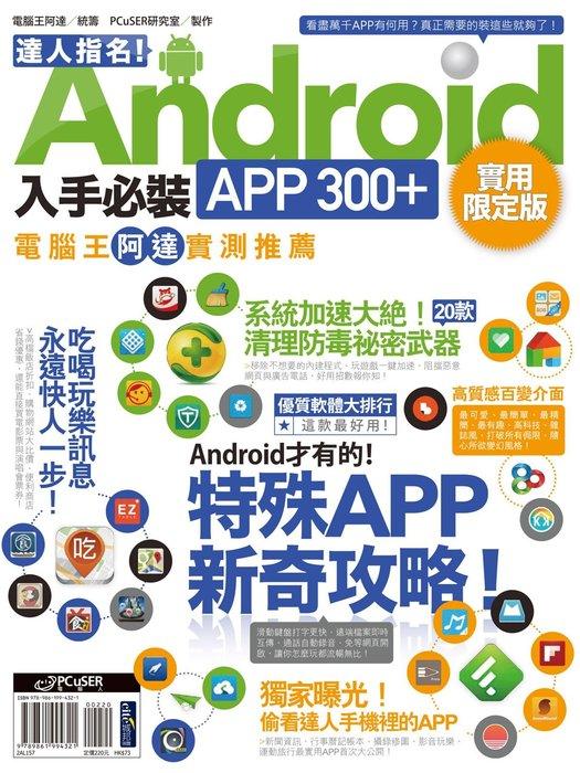 【請看內容說明】達人指名! Android入手必裝APP 300+實用限定版 @160