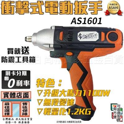 可刷卡分期|單主機|AS1601 日本ASAHI 高扭力550NM 四分電動扳手/套筒板手 起子機 鐵克威