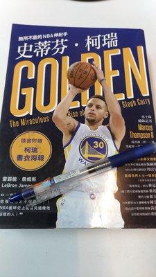 請先問庫存de☆2017年初版『史蒂芬 柯瑞 無所不能的NBA神射手』湯普森二世《木馬》