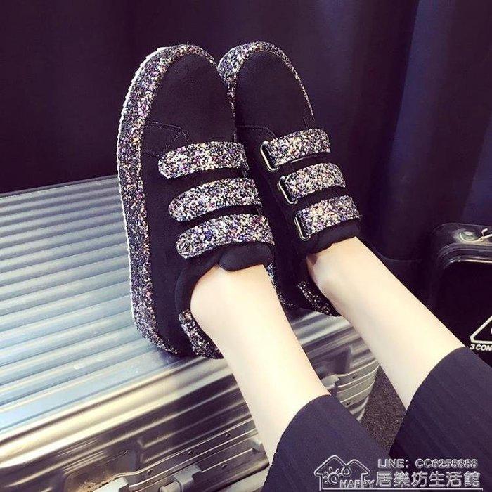 秋冬季新款韓版板鞋魔術貼時尚亮片百搭女鞋子厚底鬆糕鞋春鞋