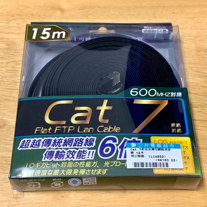 全新 免運費 超薄 cat7 10g base 鋁箔屏蔽抗干擾 網路線 i-gota 國際認證工廠