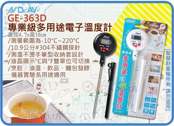 =海神坊=GE-363D NDRAV 專業級多用途電子溫度計 食物溫度計 數位液晶顯示 食物加熱 探針10.9cm