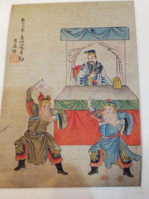 绢本民俗畫