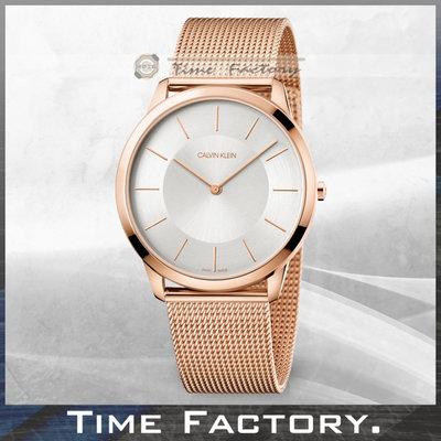 【時間工廠】CK Calvin Klein Minimal 凱文克萊時尚米蘭鋼帶 白x金 K3M2T626