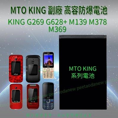 MTO KING G269 G628 M139 M378 M369 專用手機 高容電池