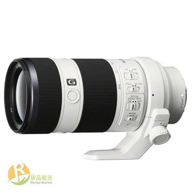 【居品租市】 專業出租平台 【出租】索尼 SONY  G 鏡 70-200mm F4 G OSS