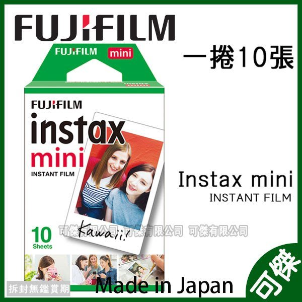 fuji Instax mini 空白底片 拍立得底片 適用MINI7.8 MINI9.11 MINI25 sp-2.