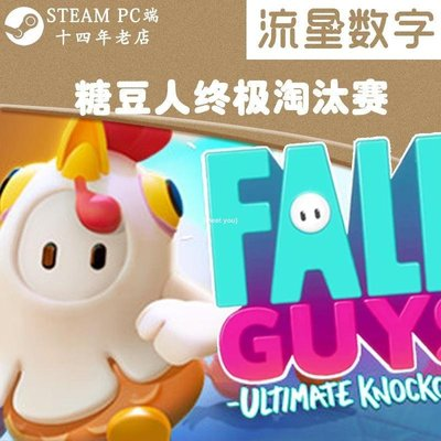 {yes.時尚館} PC中文STEAM游戲FALL GUYS: ULTIMATE KNOCKOUT 糖豆人終極淘汰賽G5J47