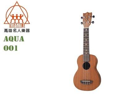 【名人樂器】AQUA OO1 21吋 桃花心木 烏克麗麗 原聲/ 搭配指板貼紙