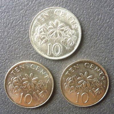 [小章寶店] 1元起標/運費不合併/  新加坡各年代(10 CENTS)錢幣.(3件合拍.美品.保真).