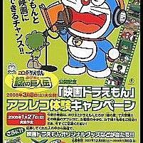 X~日本動畫-[2008哆啦A夢大雄與綠巨人傳]-配音特別版日本小海報