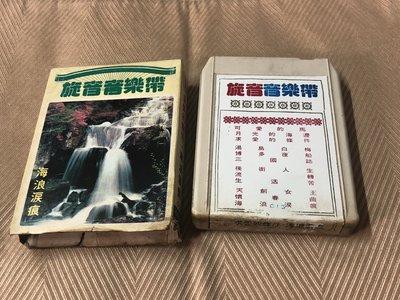 【李歐的音樂】外紙盒裝旋音音音樂帶1980年代 揚琴精華一 求愛的條件 海浪淚痕 天劍女王 後街人生 匣式錄音帶