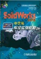 9787111343141 【3dWoo大學簡體機械工業】SolidWorks 2013 中文版標準實例教程