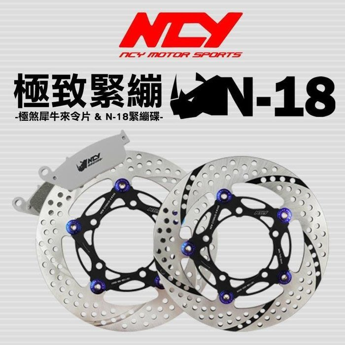 【龍昌機車材料精品】NCY N18 鍍鈦扣浮動碟盤 碟盤 浮動碟盤 蟬叫聲 245MM 彪虎